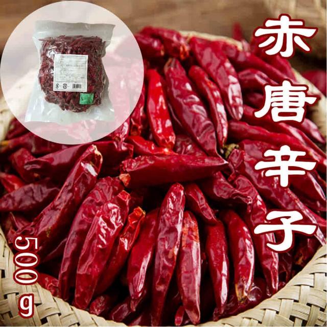 赤唐辛子 干紅辣椒 約500g 中国産 赤い鷹の爪 赤とうがらし中華調味料