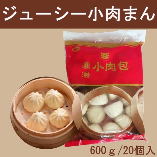 灌湯小肉包 600g 20個入 ジューシー小肉まん 中国産 冷凍食品 中華物産