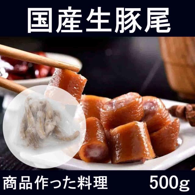 国産生豚尾 テール 500g しっぽ 尾 栄養たっぷり 冷凍食品 BBQ 焼肉 バーベキュー用