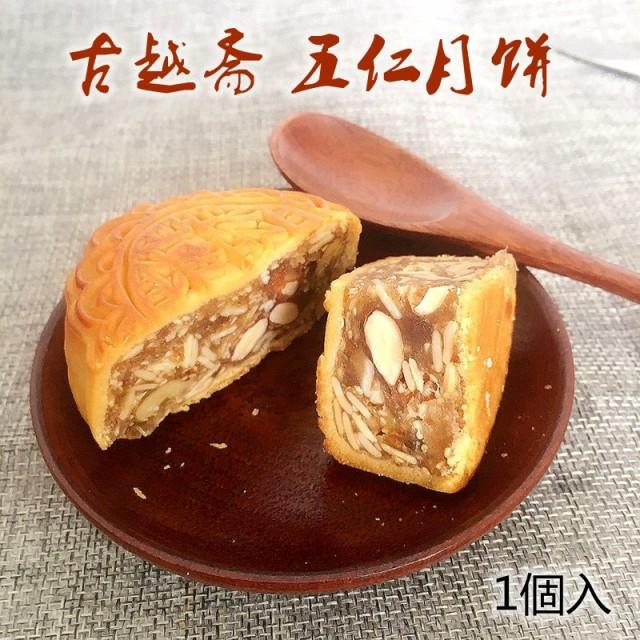 古越齋 五仁月餅 木の実入り 広式月餅 中国産 中元ギフト 100g 冷凍食品と同梱不可