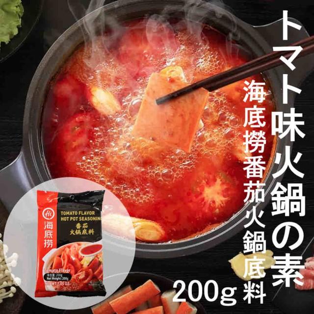【冬鍋料理食材紹介】海底撈番茄火鍋底料 火鍋の素 トマト味 200g 3~5人分 しゃぶしゃぶの素 中華調味料
