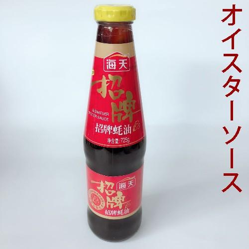 海天 招牌耗油 オイスターソース 牡蠣油 725g 冷凍商品と同梱不可 中華食材 中華料理に 日本料理もよく使う食材 冷凍商品と同梱不