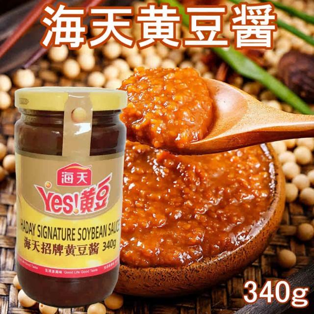 海天黄豆醤 340g 中華調味料 中華味噌 大豆みそ 冷凍商品と同梱不可