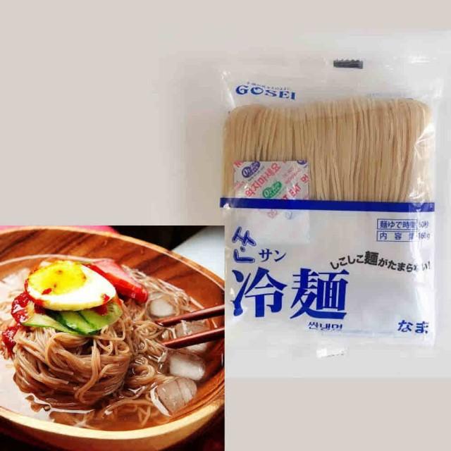 サン冷麺 韓国冷麺 生 160g しこしこ麺がたまらない