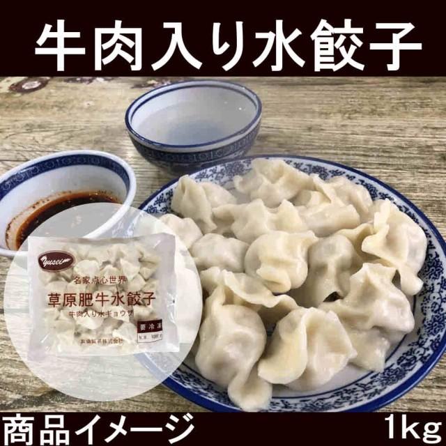 冷凍水餃子 牛肉入り 草原肥牛水餃子 中国食品 中華食材 1kg 瓶の商品と同梱不可 クール便