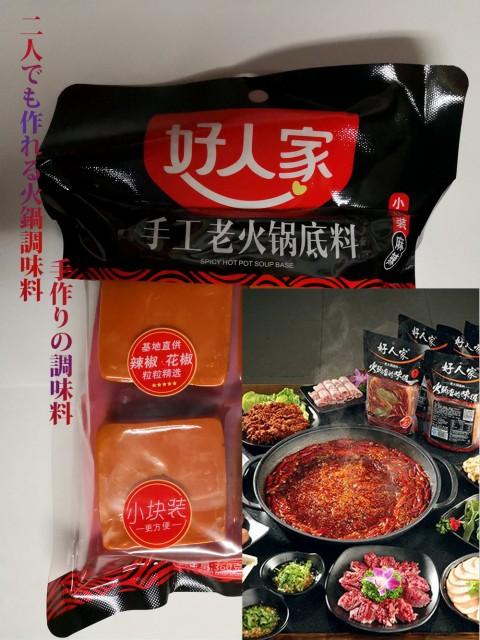 好人家火鍋の素 4割れ 一人でも食べる鍋料理の素 90g×4 四川鍋の素 一人暮らしの方におすすめ