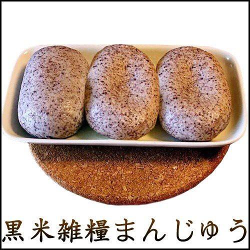 黒米雑糧包 黒米雑穀まんじゅう 冷凍食品 800g