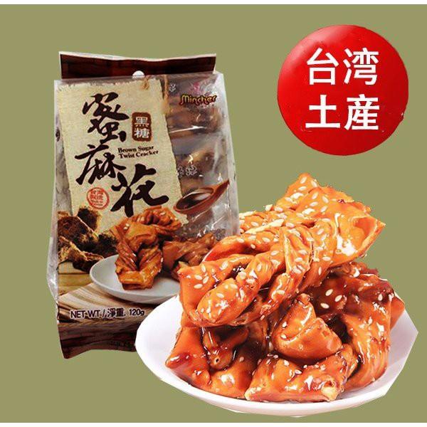 黒糖蜜麻花 台湾お土産 黒糖 ツイストクラッカー120g スナックマーファ 中華菓子 おつまみ