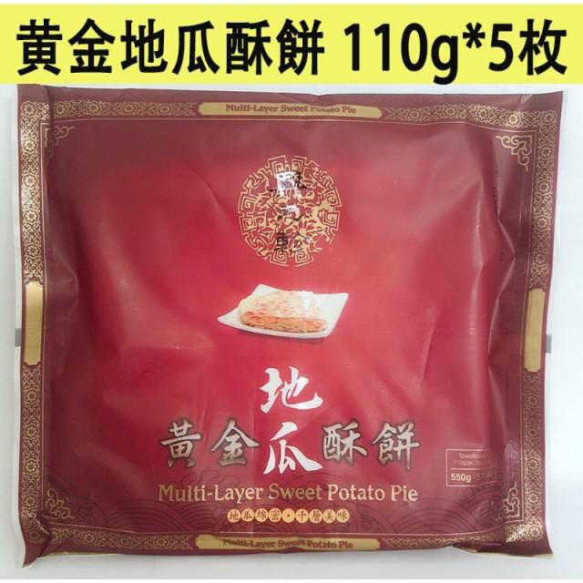 興元珍 黄金地瓜酥餅 110g*5枚入 サツマイモ風味のクレープ 台湾産 冷凍食品 朝食 クール便 瓶の商品と同梱不可
