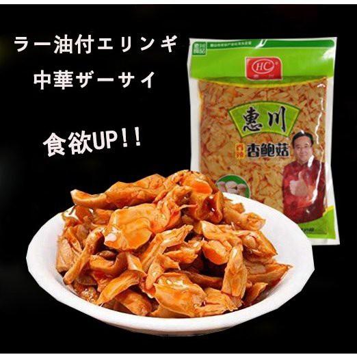 惠川香辣杏鮑姑 ラー油付エリンギ スパイシーザーサイ 中華食品 300g ネコポスで送料無料