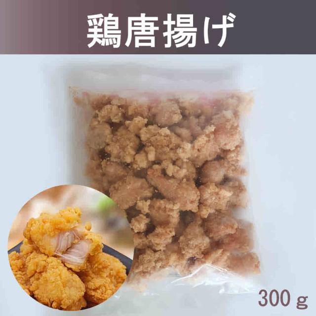 鶏唐揚げ 原味鶏米花 300g 簡単に調理できるおやつ 肴におすすめ 冷凍食材 クール便 瓶の商品と同梱不可