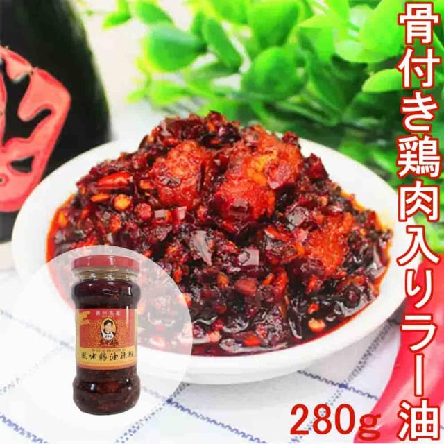 老干媽 風味鶏油辣椒 ローカンマ 骨付き鶏肉入りラー油 ロガンマ食べるラー油業務用280g 冷凍商品と同梱不可