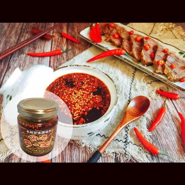 ラー油 辣油 110g  中華調味料 冷凍商品と同梱不可