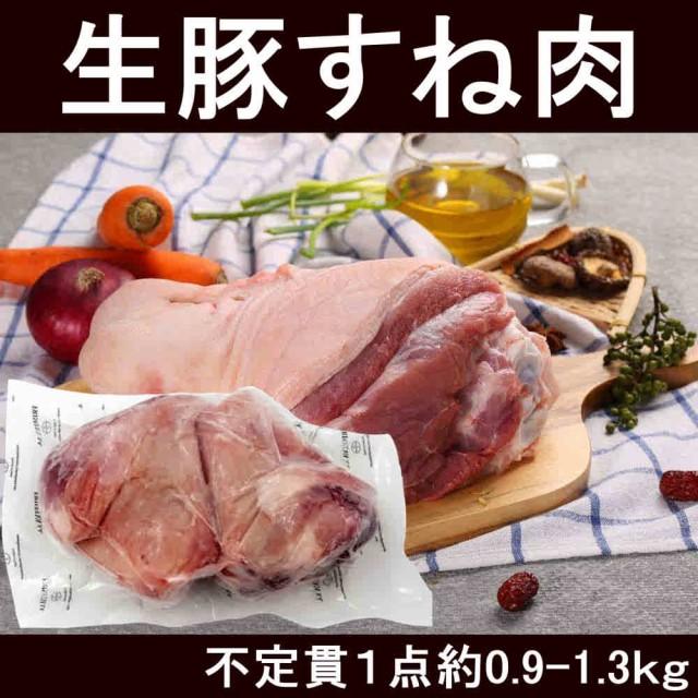 冷凍豚蹄膀 生豚すね肉 骨付き肉 豚肘子 不定貫1点約0.9~1.3kg前後 1kgあたり2350円 重量×単価(2350円/1kg)=金額となります,表示価