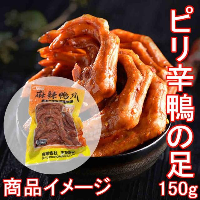 麻辣鴨爪 ピリ辛鴨の足 マーラー風味 日本産 6個入り 150g お酒のつまみ クール便発送