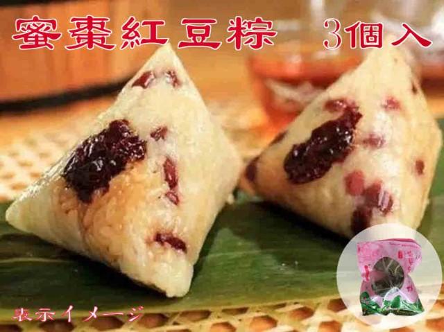 蜜棗紅豆粽 3個入 シロップ漬けのナツメと小豆入り冷凍チマキ 粽子 中華ちまき 冷凍食品 瓶の商品と同梱不可