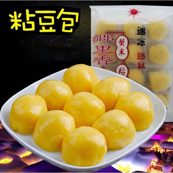 黄米面熟粘豆包 450g きびだんご 12個入 中国産 冷凍食品 中華物産 瓶の商品と同梱不可