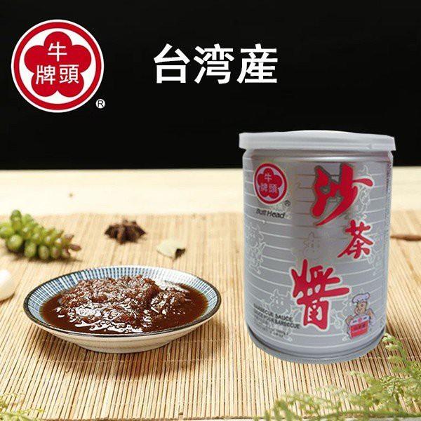 牛頭牌沙茶醤 原味 サーチャージャン 台湾産 250g バーベキュ−ソ-ス Barbecue Sauce