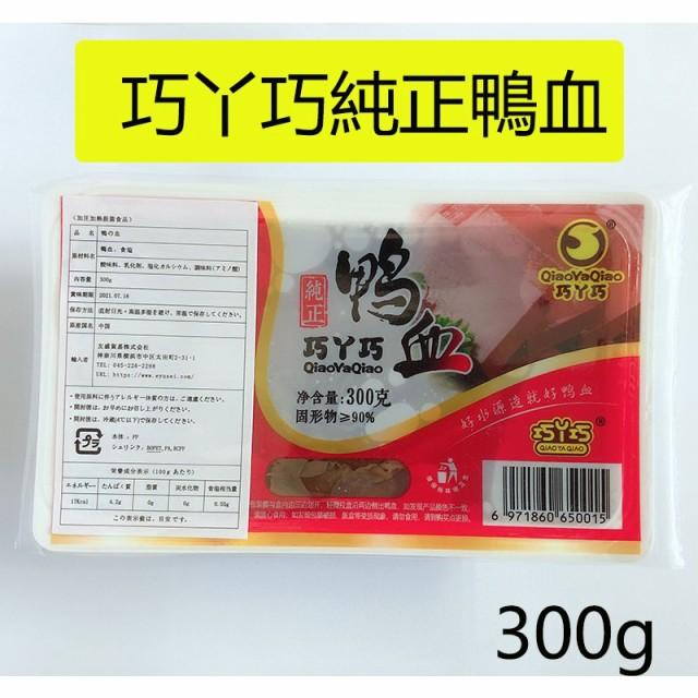 純正鴨血 鴨の血 300g 中国産 中華食材 冷凍商品と同梱不可 四川鴨の血