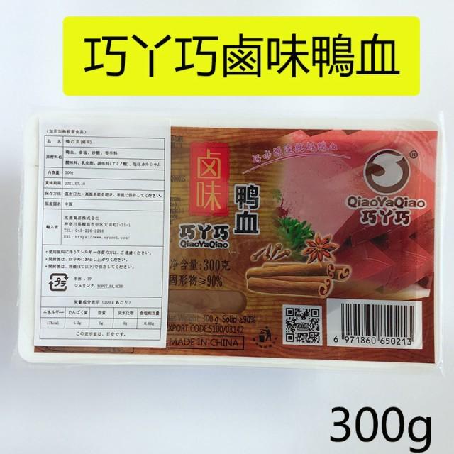 鹵味鴨血 鴨の血 四川省味付け鴨の血 300g 中国産 中華食材 冷凍商品と同梱不可