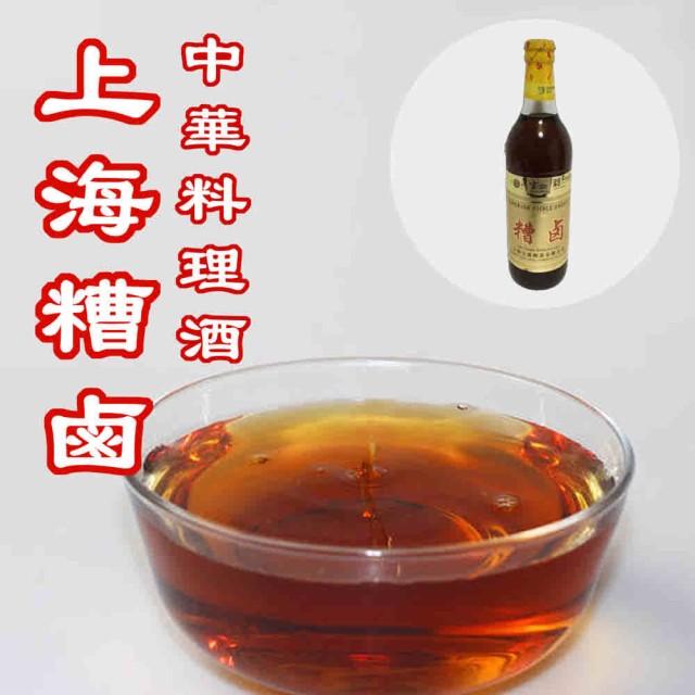 上海糟鹵そうる 500ml 中華料理酒  中華調味料 中国物産 冷凍商品と同梱不可 中華調味料
