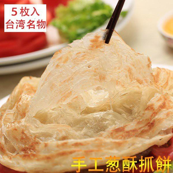 葱酥抓餅 ネギパンケーキ 100g×5枚入り 冷凍食品 業務用 台湾間食 朝食 中華食材 クール便 瓶の商品と同梱不可