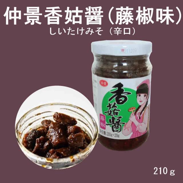 仲景香姑醤(藤椒味) しいたけみそ マーラー味 中華調味料 中華食材 中華物産 中国産 210g  冷凍商品と同梱不可