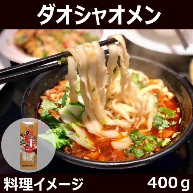 【冬鍋料理食材紹介】山西刀削面 ダオシャオメン 中華ヌードル 麺類 400g