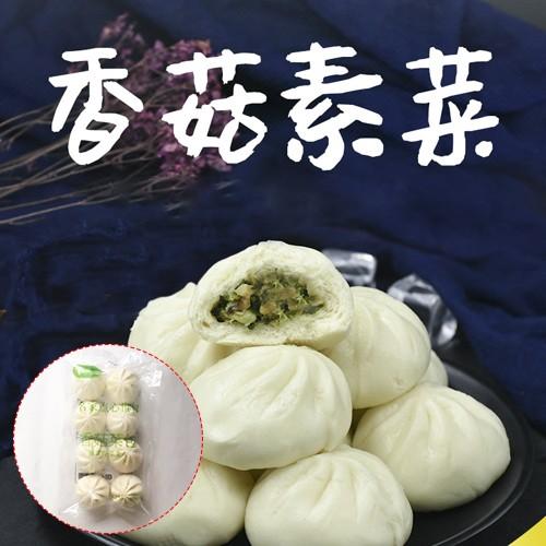 しいたけ野菜まん 香姑菜包 480g 8個入り 中華野菜マン ヘルシーで美味しい 中華食材 冷凍商品 ご注意:瓶の商品と同梱不可