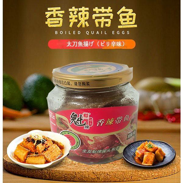 魁牌香辣帯魚 168g 太刀魚揚げ ピリ辛味 中華食材 中華物産 中国産 魚缶詰