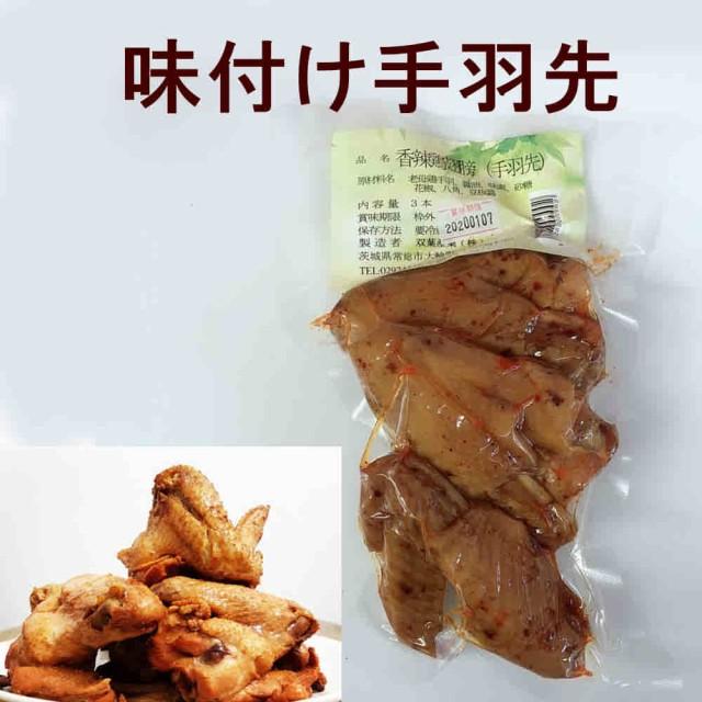 香辣鶏翅膀 手羽先 辛口 燻製品 3本入り 味付け加工品 中華食材 クール便発送 ご注意:瓶の商品と同梱不可