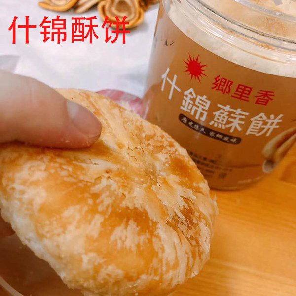郷里香什錦酥餅 焼き五目餡 サクサクパイ 200g 4個入 中華お菓子 クール便発送 中華食材 冷凍品