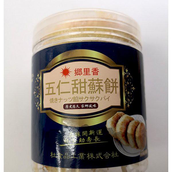 郷里香五仁甜酥餅 焼きナッツ餡サクサクパイ 200g 4個入 中華お菓子 クール便発送 中華食材 冷凍品 ご注意:瓶の商品と同梱不可