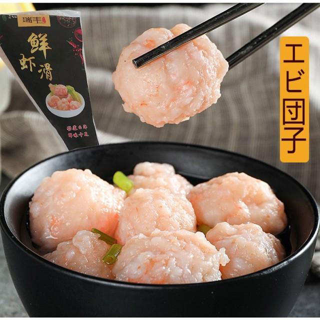 鮮蝦滑150g エビ団子 冷凍商品 火鍋料理におすすめ