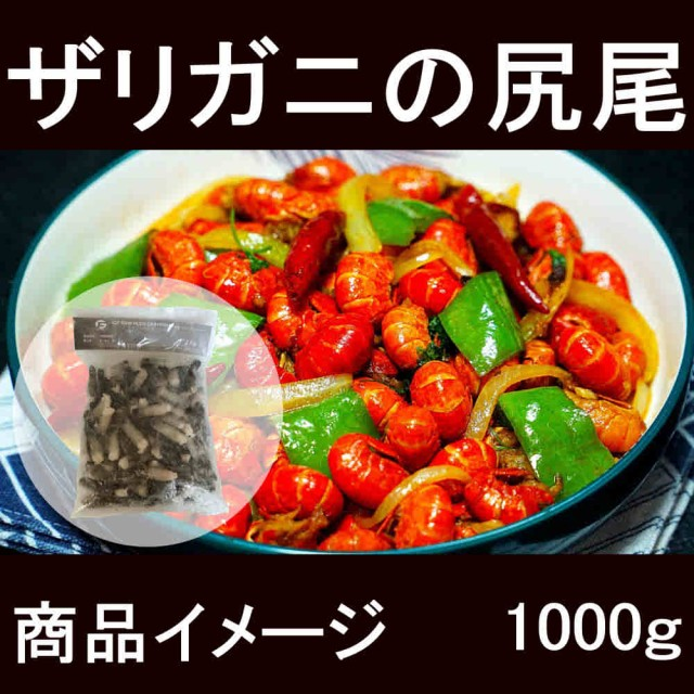 ザリガニの尻尾 小龍蝦尾 1000g 天然 冷凍海鮮 インドネシア産 クール便 瓶の商品と同梱不可