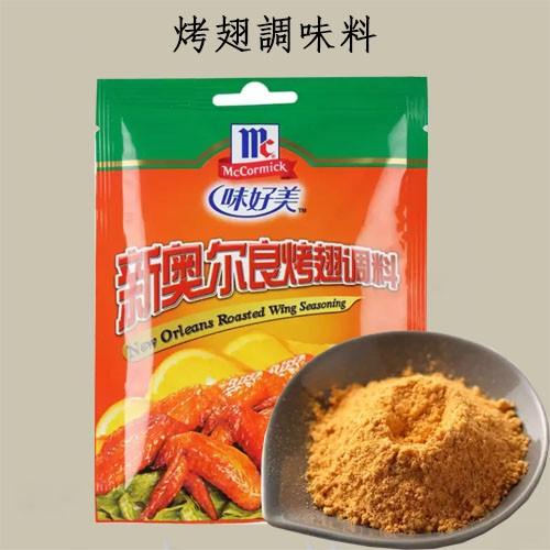 新奧爾良考翅調料 中華調味料 35g