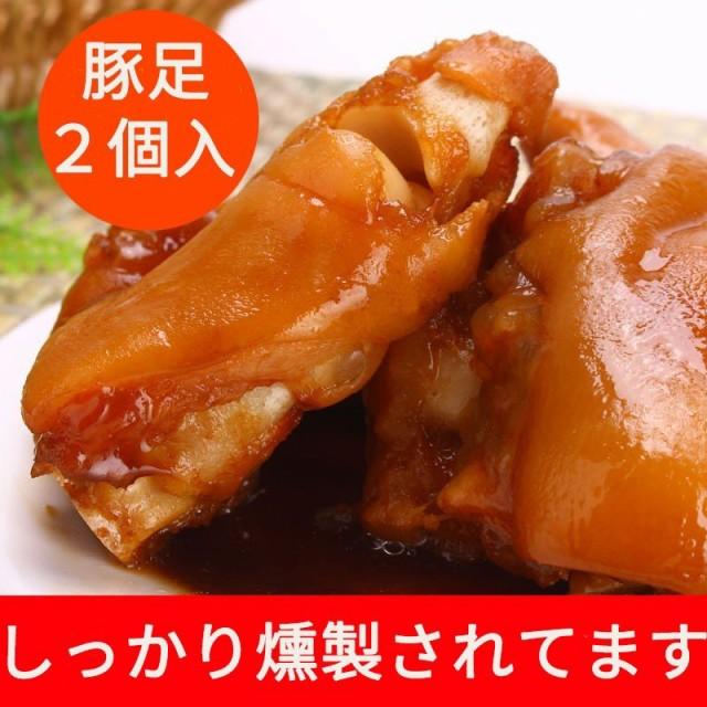 燻製豚足 2個入り 味付け豚足 日本産 500g 中華食材 クール便発送
