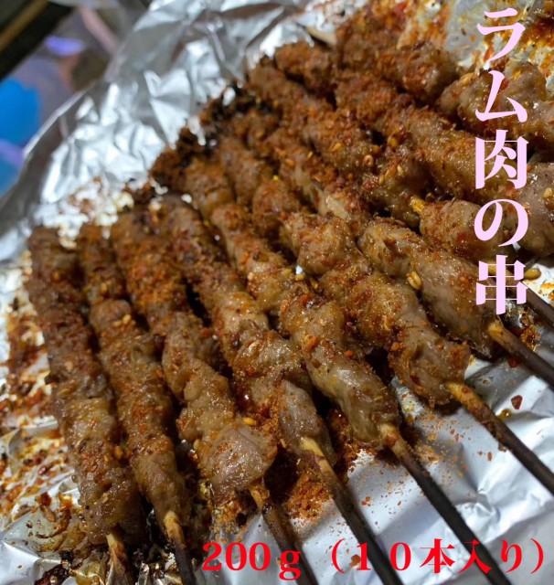 羊肉串 ラム肉の串 香辣味 辛口 調味料付 10串 冷凍食品 BBQ  バーベキュー 中国BBQ大人気料理 簡単に作れるラム肉串料理
