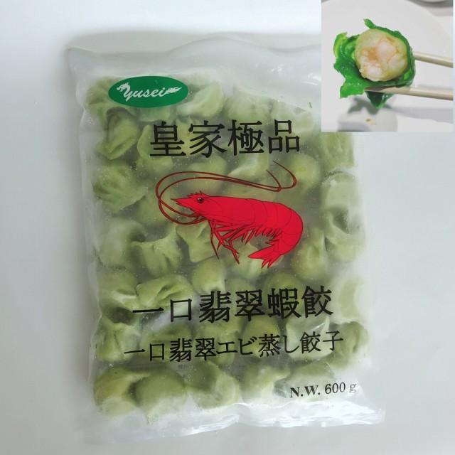 一口翡翠エビ蒸し餃子 600g 極品翡翠蝦餃 中華名お菓子 健康食材で作った緑の皮  クール便発送 冷凍食品