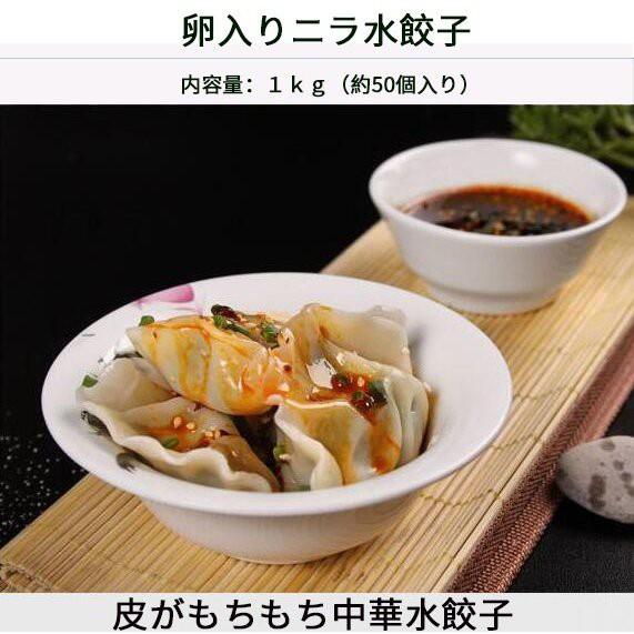 友盛 韮菜鶏蛋水餃子 卵入りニラ水餃子 中華食材 冷凍ぎょうざ 中華点心 1kg 約50個入り