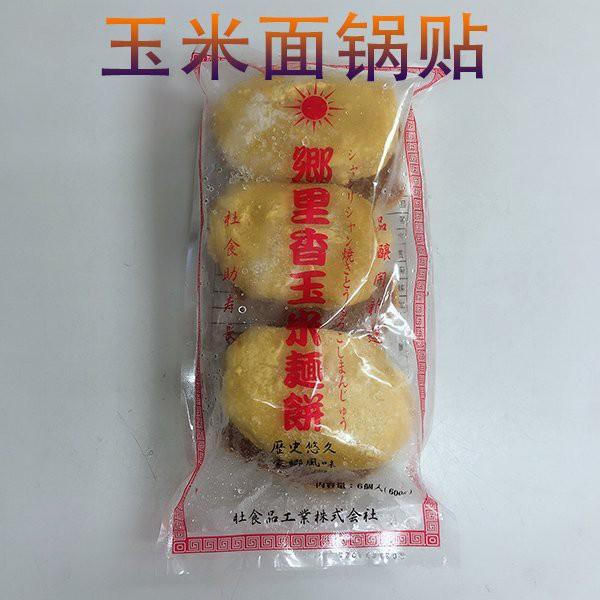 玉米面鍋貼 玉米面餅 焼きとうもろこしまんじゅう 600g 6個入 中国産 冷凍食品 蒸したて中華パン 中華物産  クール便 瓶の商品
