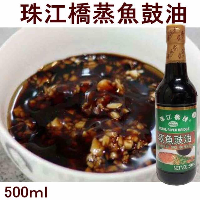 珠江橋蒸魚鼓油 500ml 中国醤油 中華食材 冷凍商品と同梱不可