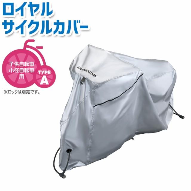 ロイヤルサイクルカバー[タイプA]CV-MINI4幼児・子供車・小径車用 ブリヂストン