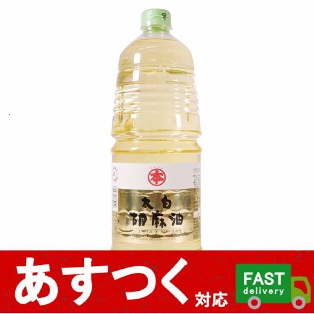(竹本油脂 太白胡麻油 1650g)マルホン ペットボトル オイル 食用ごま油 ゴマ油 中華 料理 ドレッシング たいはく 生搾り