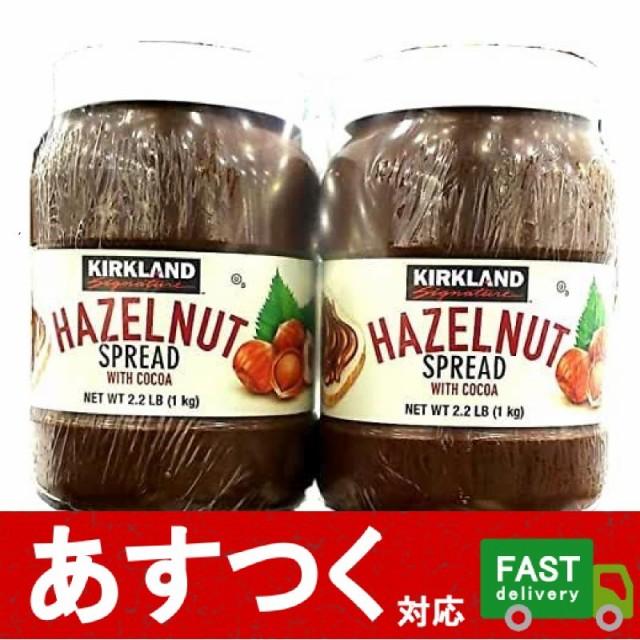 (カークランド ヘーゼルナッツ チョコレート スプレッド 1kg×2個)HAZELNUT SPREAD チョコ ジャム パン 朝食 クリーム コス