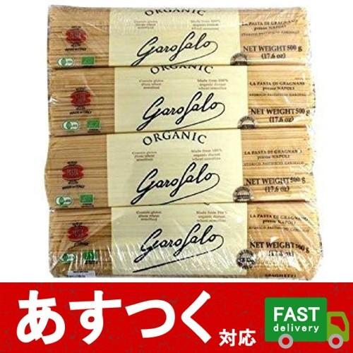 (8袋セット ガロファロ オーガニック スパゲッティ− 1.99mm 500g×8袋)Garofalo pasta 4000g 有機パスタ スパゲッティ コス