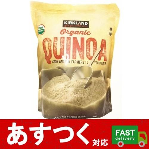 (キヌア カークランド オーガニック 2.04kg)QUINOA 有機 キノア 健康 ダイエット 低カロリー スーパーフード コストコ 1001