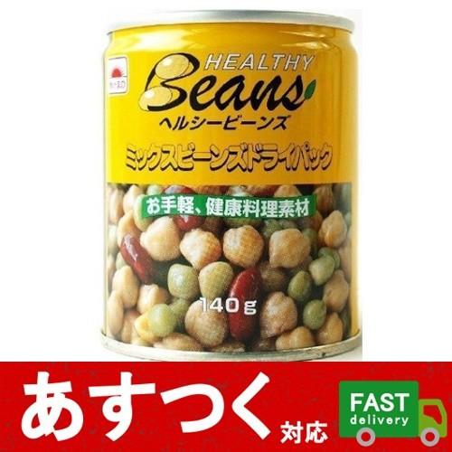 (小分け1個 マルハニチロ ミックスビーンズ ドライパック 140g)簡単 健康料理素材 ヘルシー サラダ ミネストローネ 煮込み料
