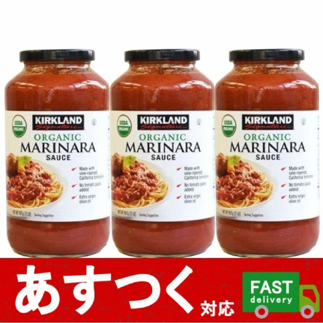 (3瓶セット カークランド シグネチャー オーガニック マリナラソース 907g×3個)マニナーラ ピザ パスタ イタリア トマト ソ