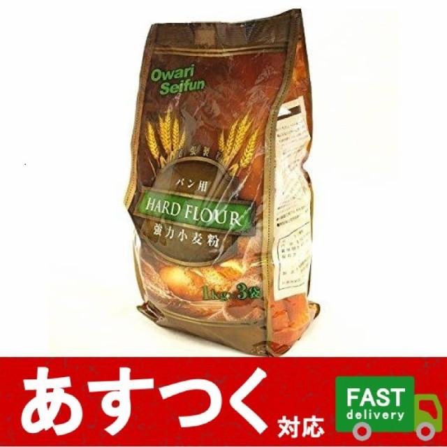 (3kgセット 尾張製粉 強力小麦粉 1kg×3袋)最高級1等粉 使用 パン ピザ スコーン マフィン 強力 粉 ハードフラワー Hard F